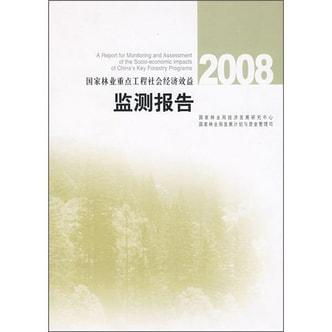 2008国家林业重点工程社会经济效益监测报告