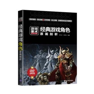 游戏美术设计宝典:经典游戏角色原画剖析(附DVD-ROM光盘2张)