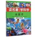 水孩子 神奇水世界(美图版)