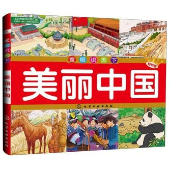 童眼识天下:美丽中国(畅销版)