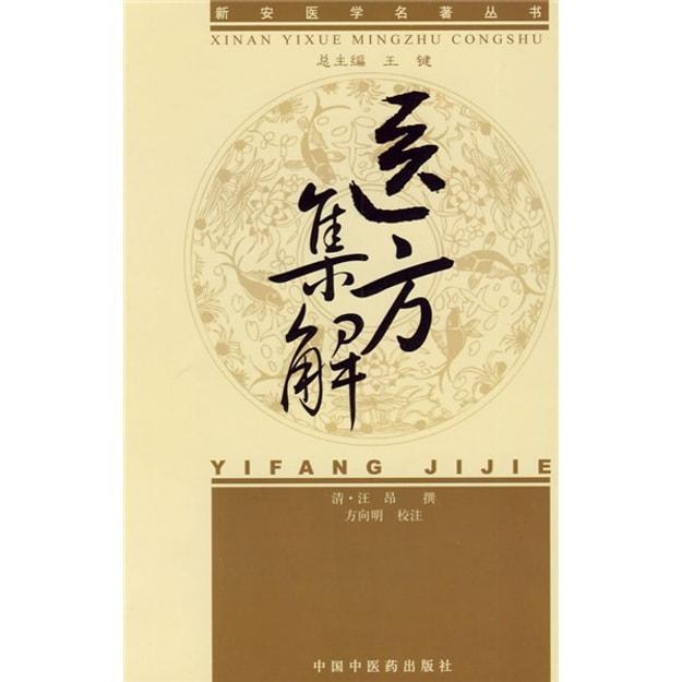 商品详情 - 医方集解 - image  0