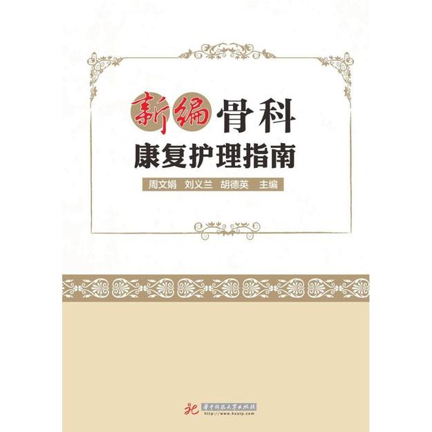 商品详情 - 新编骨科康复护理指南 - image  0