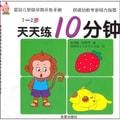 婴幼儿智能早期开发手册·天天练10分钟:1-2岁