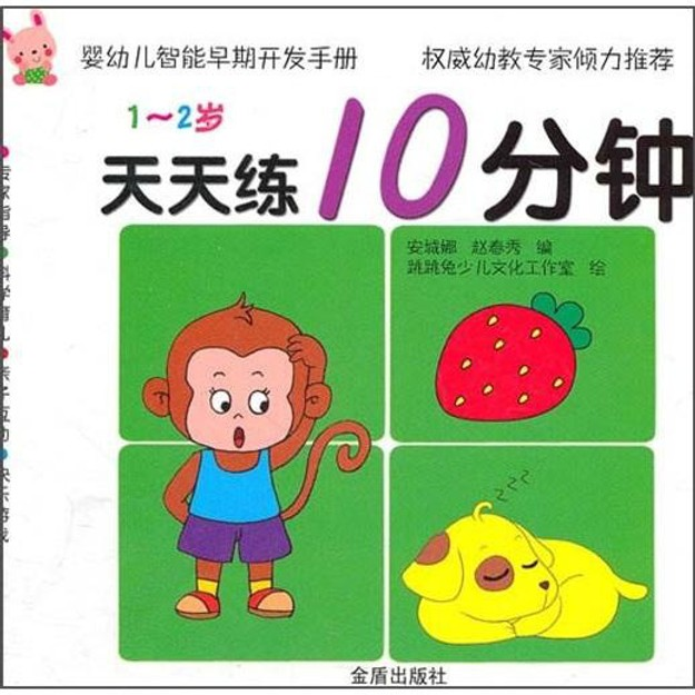 Product Detail - 婴幼儿智能早期开发手册·天天练10分钟:1-2岁 - image 0