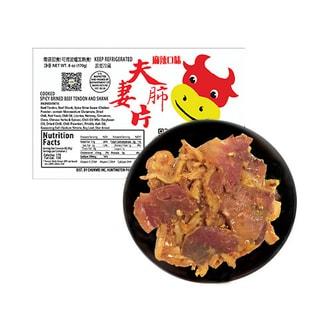 纯味 麻辣口味夫妻肺片 170g USDA认证