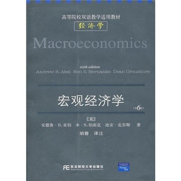 商品详情 - 高等院校双语教学适用教材·经济学:宏观经济学(双语经济学英文版)(第6版) - image  0