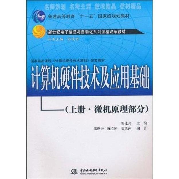 商品详情 - 计算机硬件技术及应用基础(上册):微机原理部分 - image  0