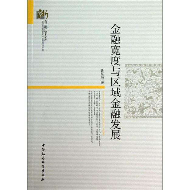 商品详情 - 当代浙江学术文库:金融宽度与区域金融发展 - image  0