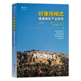 好莱坞模式:美国电影产业研究(第2版)