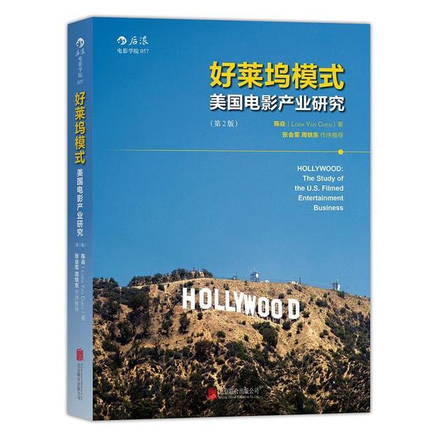 商品详情 - 好莱坞模式:美国电影产业研究(第2版) - image  0