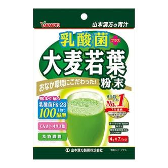 日本山本汉方制药 乳酸菌大麦若叶青汁粉末 4g*7包