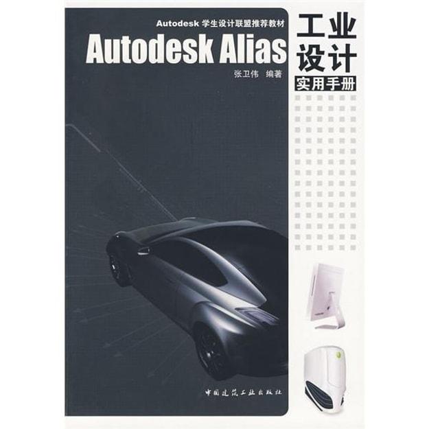 商品详情 - Autodesk Alias 工业设计实用手册 - image  0