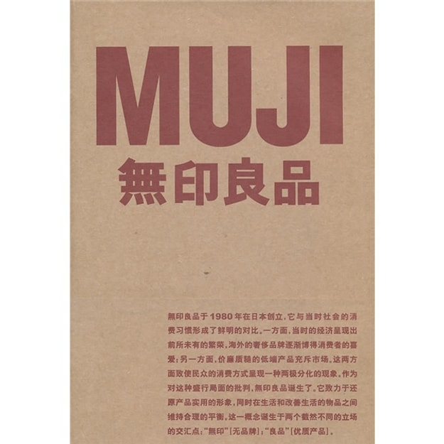 Product Detail - 无印良品 - image 0