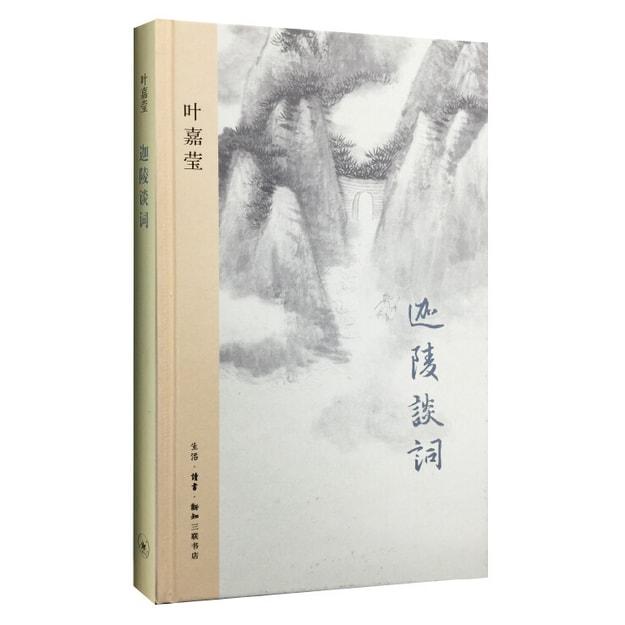 商品详情 - 迦陵谈词(精装) - image  0
