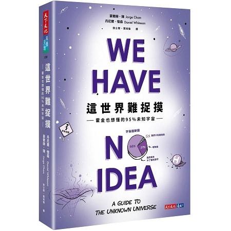 Yamibuy.com:Customer reviews:【繁體】這世界難捉摸:霍金也想懂的95%未知宇宙