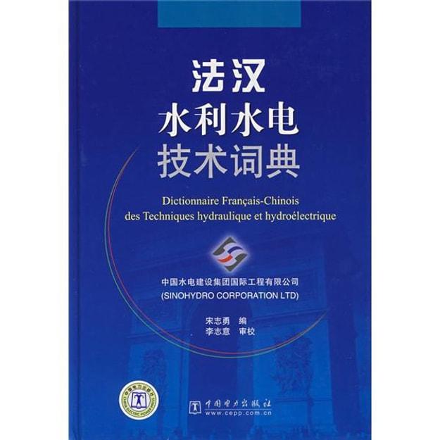 商品详情 - 法汉水利水电技术词典 - image  0