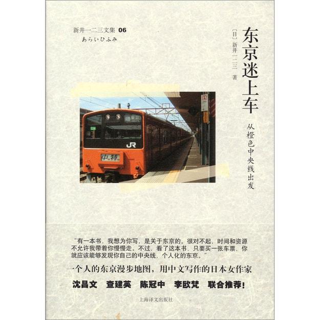商品详情 - 东京迷上车:从橙色中央线出发 - image  0