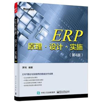 ERP原理·设计·实施(第4版)