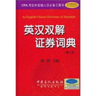 英汉双解证券词典