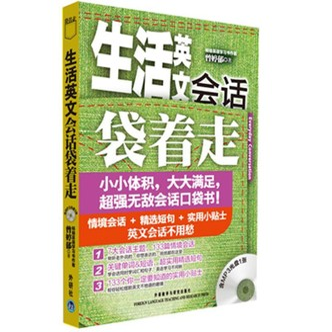 生活英文会话袋着走(配MP3光盘)