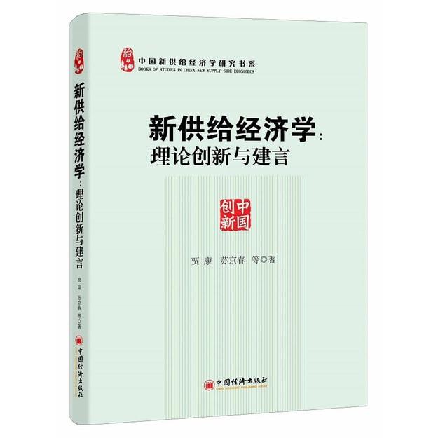 商品详情 - 新供给经济学:理论创新与建言 - image  0