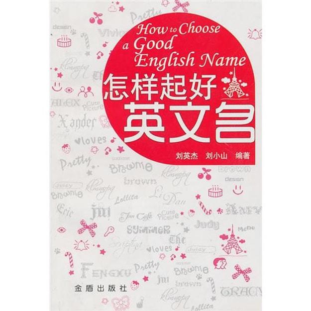 商品详情 - 怎样起好英文名 - image  0