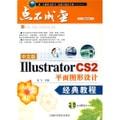 中文版IllustratorCS2 平面图形设计 经典教程 (附光盘)