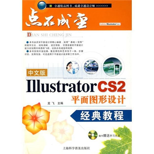 商品详情 - 中文版IllustratorCS2 平面图形设计 经典教程 (附光盘) - image  0
