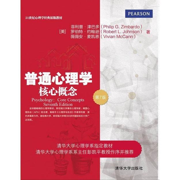 商品详情 - 普通心理学:核心概念(第7版)/21世纪心理学经典原版教材 - image  0