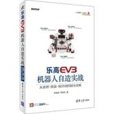 乐高EV3机器人自造实战:从原理、组装、程序到控制全攻略