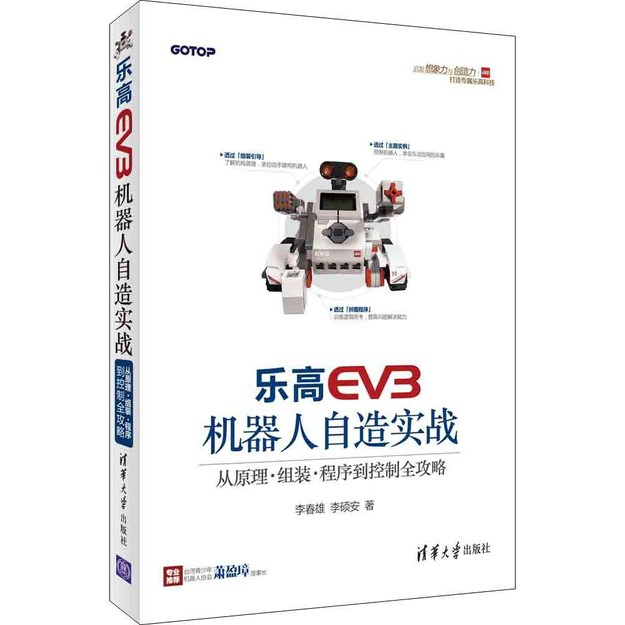商品详情 - 乐高EV3机器人自造实战:从原理、组装、程序到控制全攻略 - image  0