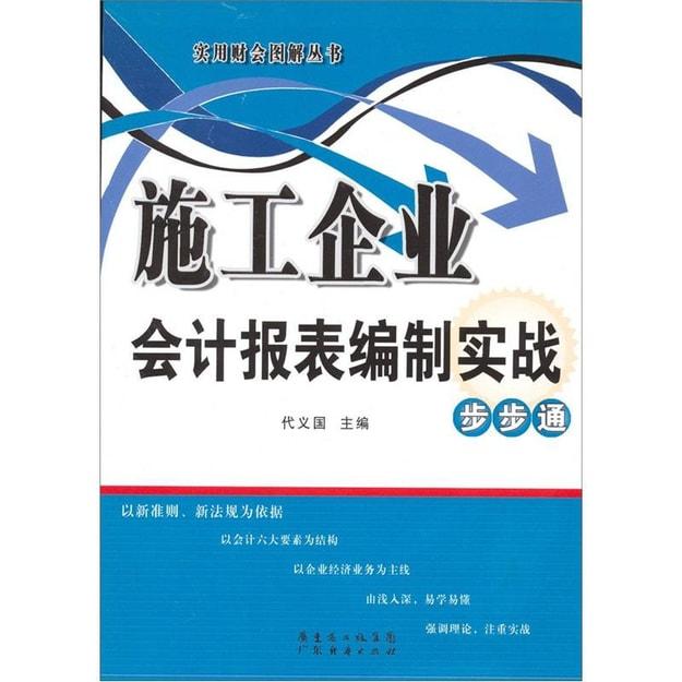 商品详情 - 施工企业会计报表编制实战步步通 - image  0