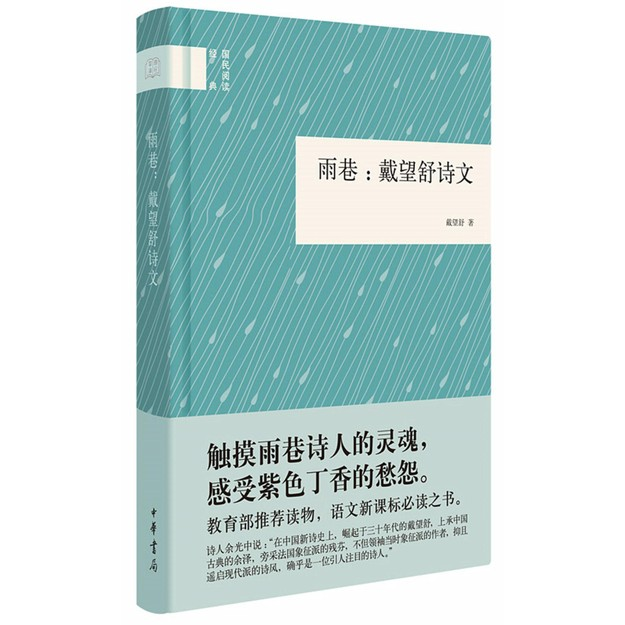 商品详情 - 国民阅读经典:雨巷 戴望舒诗文 - image  0