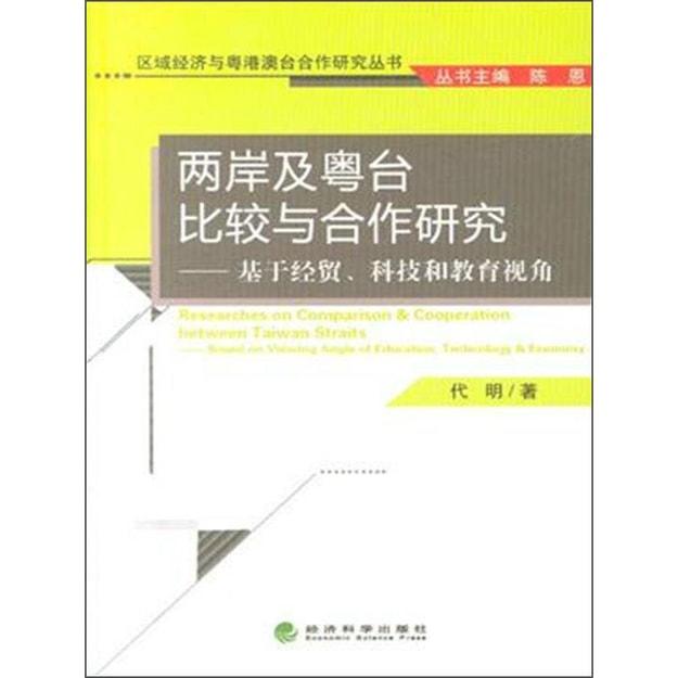 商品详情 - 两岸及粤台比较与合作研究——基于经贸、科技和教育视角 - image  0