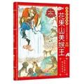 绘本中华故事·西游记之孙悟空1:花果山美猴王