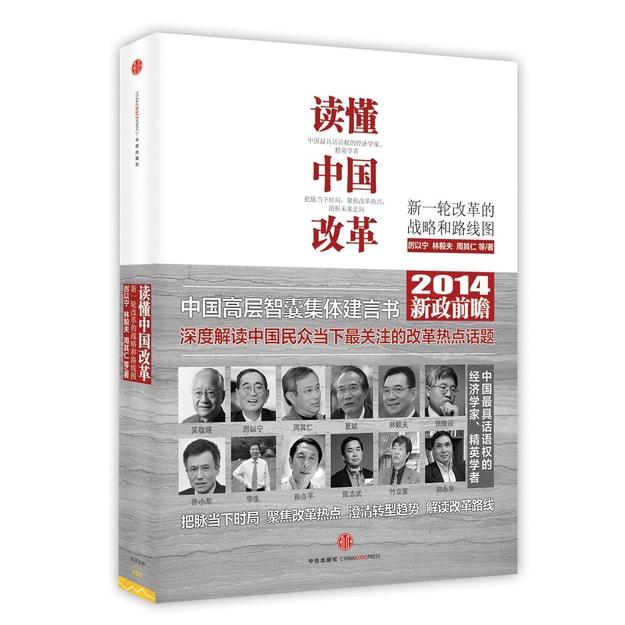商品详情 - 读懂中国改革:新一轮改革的战略和路线图 - image  0
