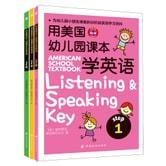 用美国幼儿园课本学英语(套装共3册)