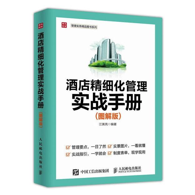 商品详情 - 酒店精细化管理实战手册 图解版 - image  0