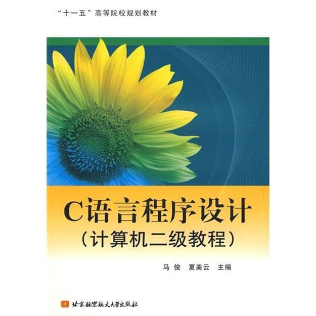 """商品详情 - """"十一五""""高等院校规划教材:C语言程序设计(计算机二级教程) - image  0"""