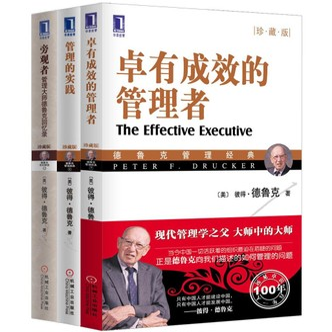 华章经管:管理的实践+旁观者+卓有成效的管理者(珍藏版 畅销套装全3册)