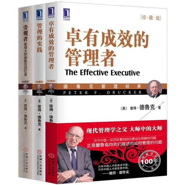 商品详情 - 华章经管:管理的实践+旁观者+卓有成效的管理者(珍藏版 畅销套装全3册) - image  0