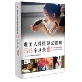 唯美人像摄影必拍的56个场景(畅销升级版 )
