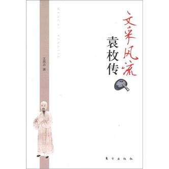 文采风流:袁枚传