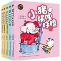 小猪唏哩呼噜(新彩色注音版 套装全5册)