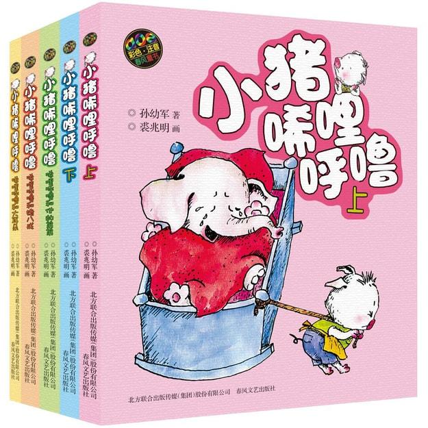 商品详情 - 小猪唏哩呼噜(新彩色注音版 套装全5册) - image  0