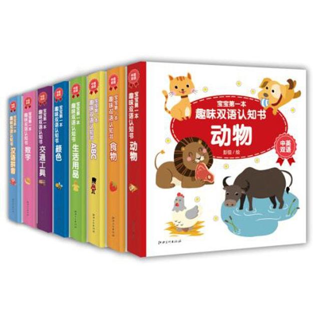 商品详情 - 宝宝第一本趣味双语认知书(套装共8册) - image  0
