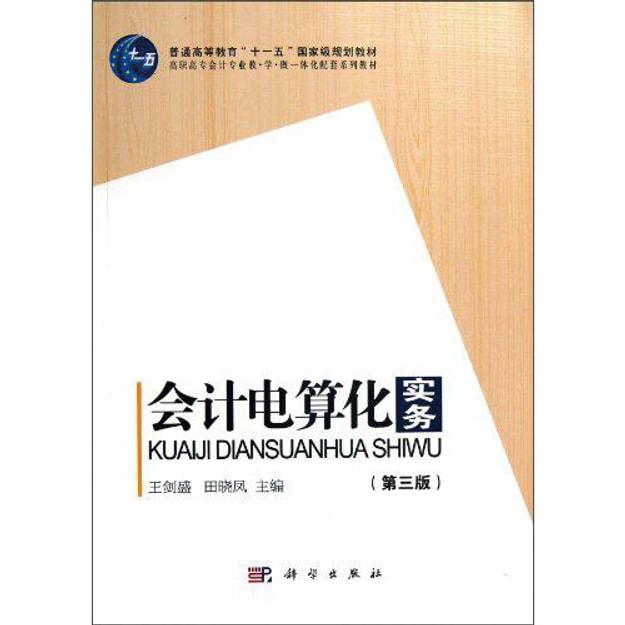 商品详情 - 会计电算化实务(第3版) - image  0