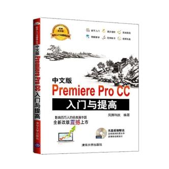 软件入门与提高丛书:中文版Premiere Pro CC入门与提高(附光盘)