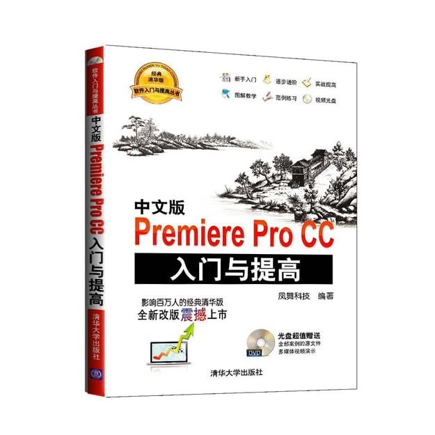 商品详情 - 软件入门与提高丛书:中文版Premiere Pro CC入门与提高(附光盘) - image  0