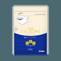 DHC 蝶翠诗  浓密保湿淡化眼纹全覆盖式眼膜  12片